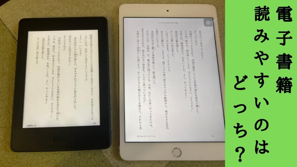 iPad kindle paperwhite どっち 読みにくい