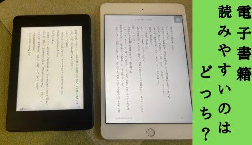 【比較レビュー】kindle paperwhite歴5年の僕がiPad miniに乗り換えた理由|メリットデメリットを語ります