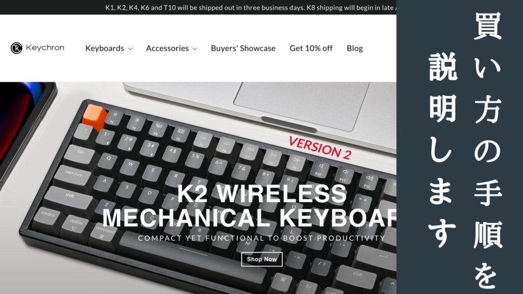 keychron キーボード 英語 買いかた
