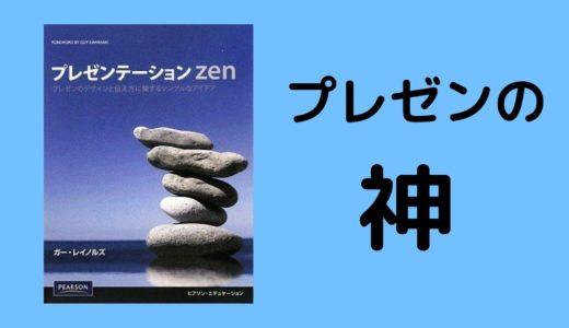 【プレゼンの必読書】『プレゼンテーション ZEN』ガー・レイノルズ レビュー