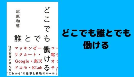 【難易度別に紹介】尾原和啓おすすめ本ランキング