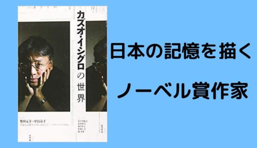 カズオイシグロおすすめランキングベスト8【日本の記憶を描くノーベル文学賞作家】