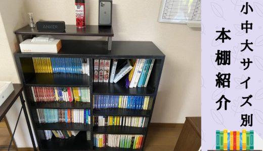 いちばん安くて失敗しない本棚なら山善の本棚がおすすめ