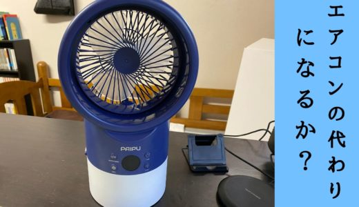 【がっかりレビュー】PAIPU 卓上冷風扇を買ったけど、これはおすすめできない