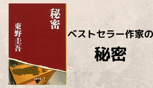 【ミステリ初心者のために】東野圭吾おすすめ小説ランキング