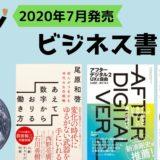 ビジネス書 おすすめ 2020