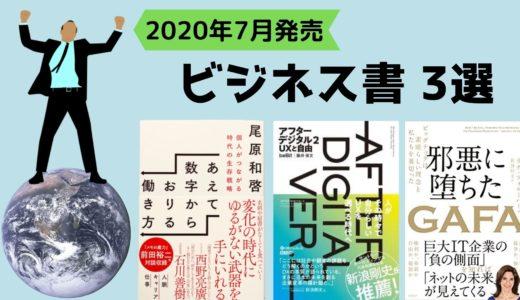 2020年7月発売のおすすめビジネス書3冊