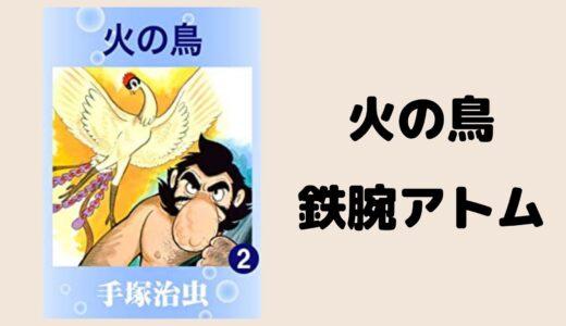 【難易度別に紹介】手塚治虫おすすめマンガランキング