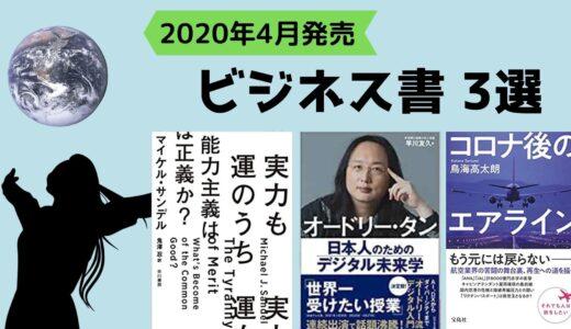 【書評】2021年4月発売のおすすめビジネス書3冊