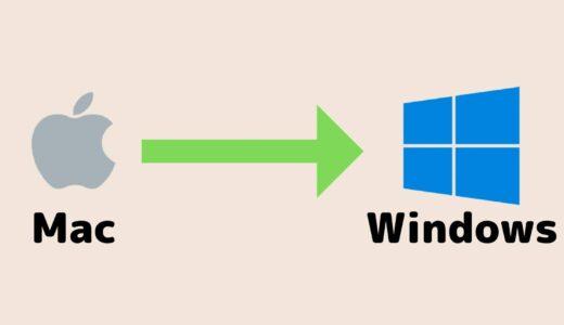Macからwindowsへの移行が意外と簡単だった3つの理由【Mac信者でもwindows信者になれる】