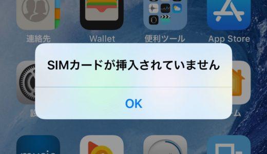 突然iPhoneが「SIMなし」になった時の解決法