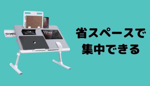 【レビュー】SAIJIラップデスクが想像以上に集中できる|折り畳めるコンパクトさがいい