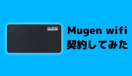 【開封レビュー】Mugen Wi-Fiを契約してみた体験談|海外出張でも使える