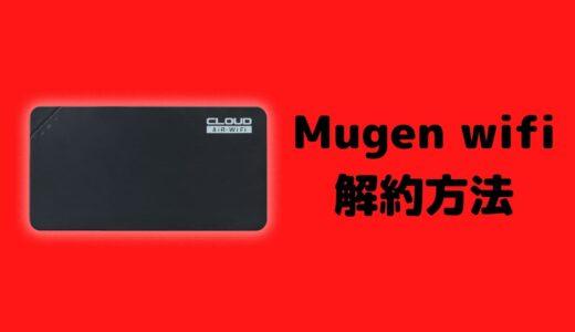 【解約方法を解説】Mugen Wi-Fiを30日以内に無料解約しました