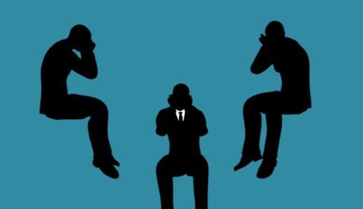 職場にいる嫌いな人とはどう付き合うべき?【無視ではなく無関心が正解です】