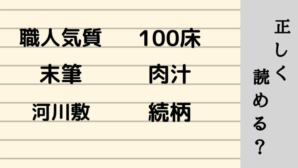 読み間違いやすい 漢字 読みかた