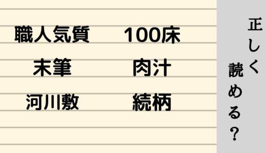 【恥】読み間違えやすい漢字を集めてみた