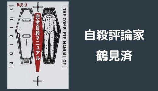 【元自殺評論家】鶴見済おすすめ本ランキング