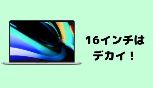 MacBook Pro16インチ(2019)の開封レビュー【デカイ!けど重い!】