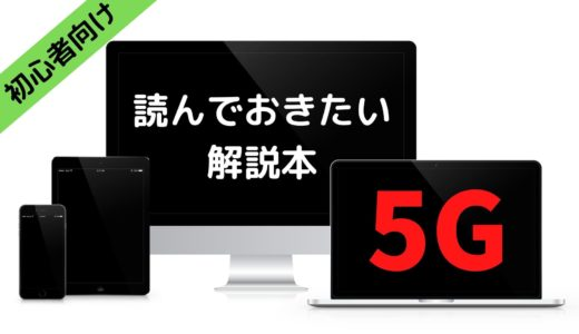 【初心者向け】5Gについてまずは読みたいおすすめ解説本3選