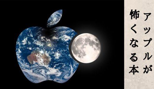 アップルの怖い経営戦略がわかるおすすめ本3選