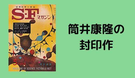 筒井康隆の問題作にして封印作『邪学法廷』を読んでみた