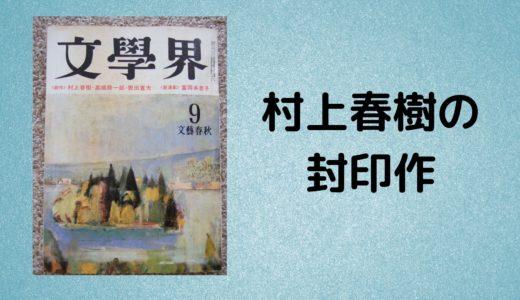 村上春樹の封印作『街と、その不確かな壁』を読んでみた感想