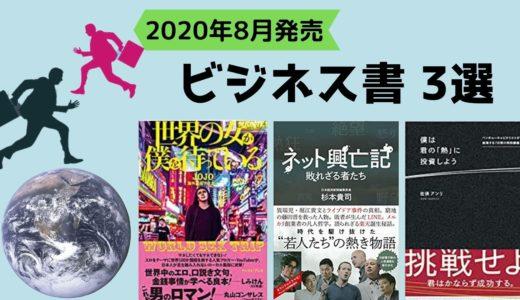 2020年8月発売のおすすめビジネス書3選