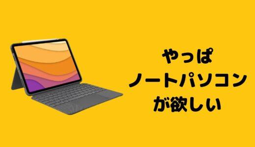 iPadをノートパソコン化するのがおすすめできない3つの理由