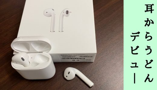 AirPods(第2世代)初購入!早速感じたデメリット2つ|開封レビュー