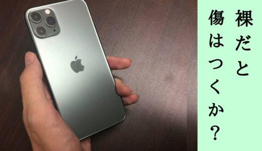 iPhone11proをケースなしで3ヶ月使ったら傷はつくか?