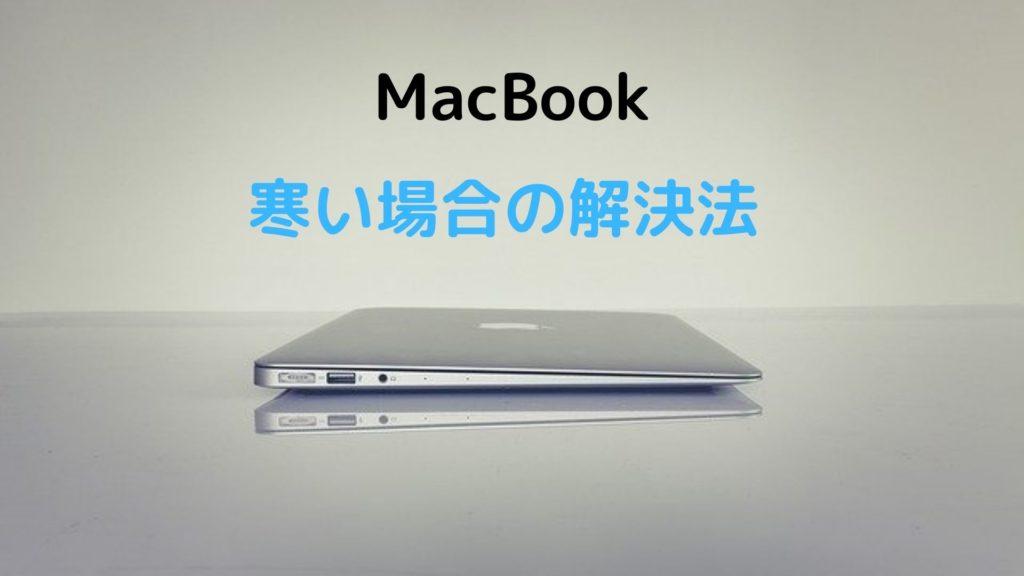 MacBook 寒い 不具合