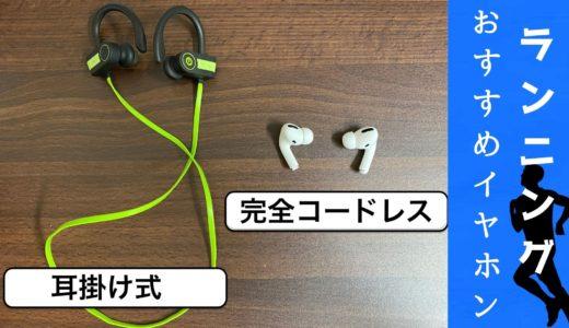 ランニングするならAirPodsproではなく安い耳掛けイヤホンを使うべき3つの理由【比較します】