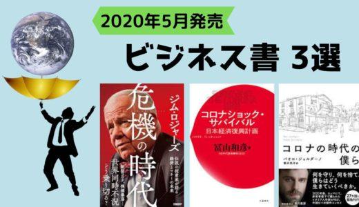 2020年5月発売のおすすめビジネス書3選