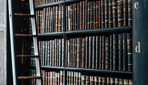 図書館で本を借りるのは効率が悪い?【Amazonとどっちがいい?】